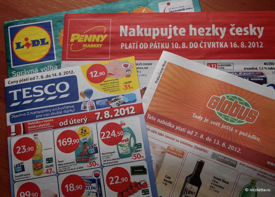 Цены на продукты в Праге