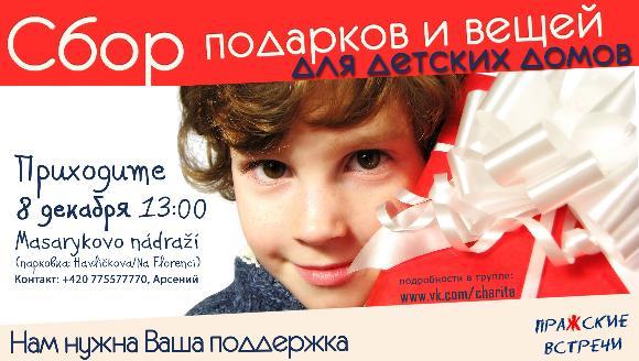 Сбор подарков и вещей для детских домов